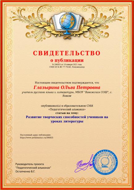 Свидетельство о публикации № 206835