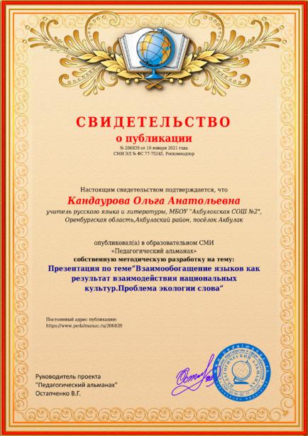 Свидетельство о публикации № 206839