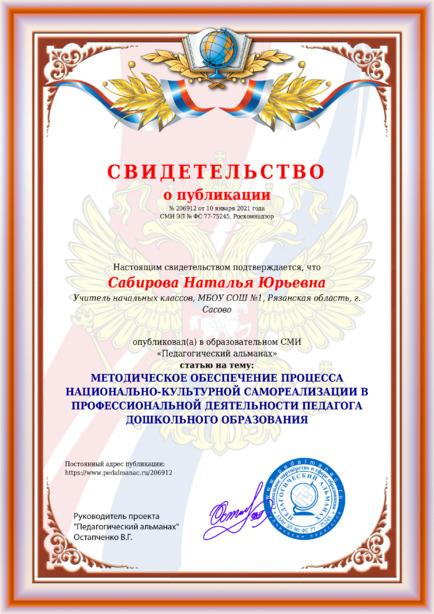 Свидетельство о публикации № 206912