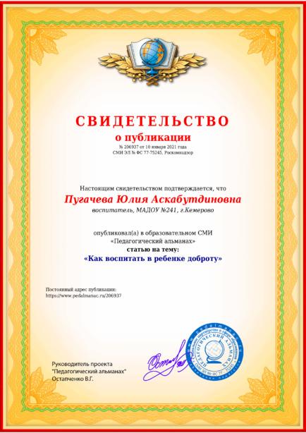 Свидетельство о публикации № 206937