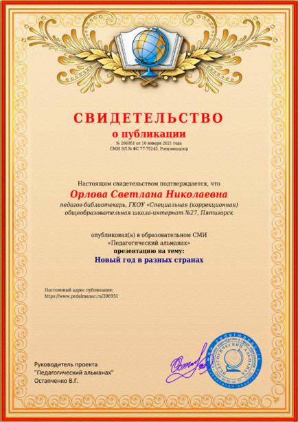 Свидетельство о публикации № 206951