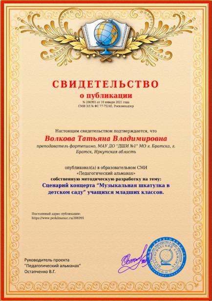 Свидетельство о публикации № 206991
