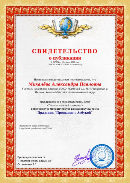 Свидетельство о публикации № 207094