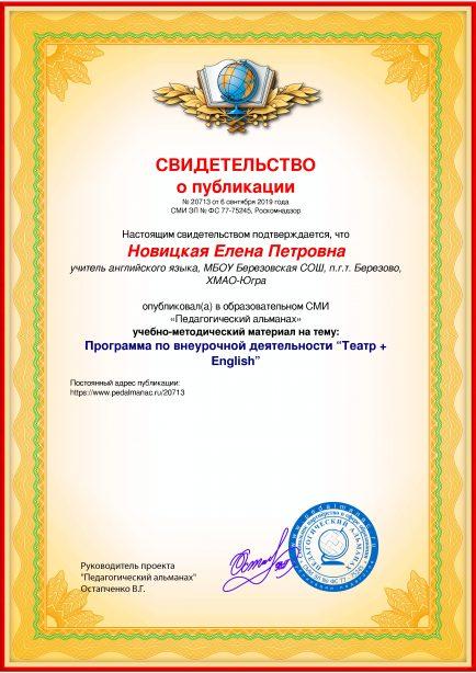 Свидетельство о публикации № 20713