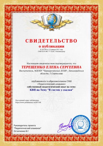 Свидетельство о публикации № 207148