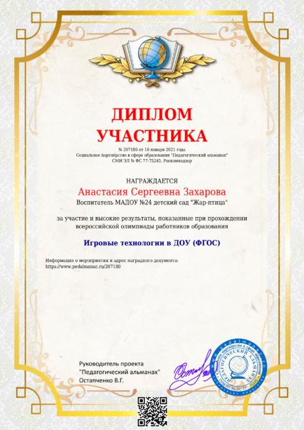 Наградной документи № 207180