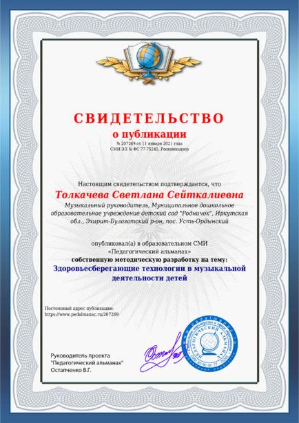Свидетельство о публикации № 207269