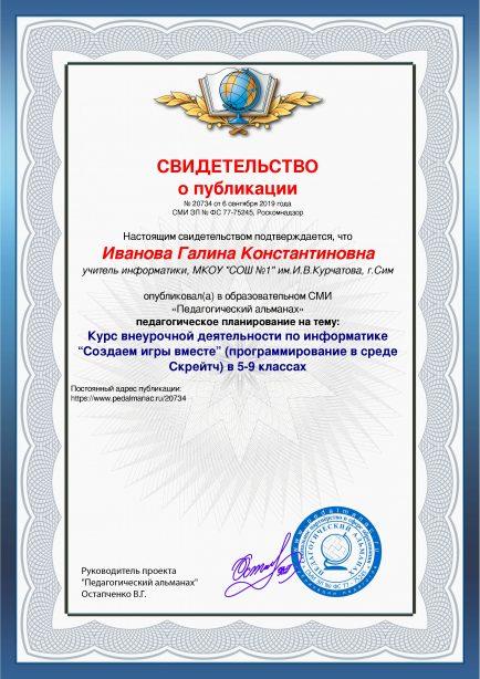 Свидетельство о публикации № 20734