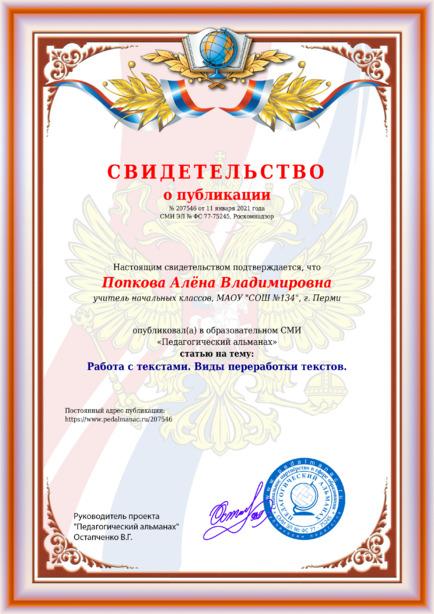 Свидетельство о публикации № 207546