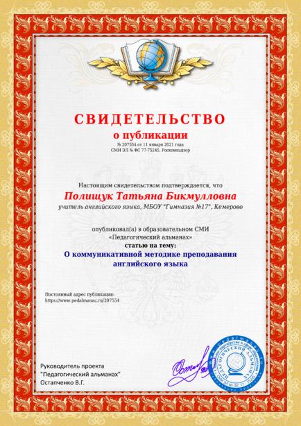 Свидетельство о публикации № 207554