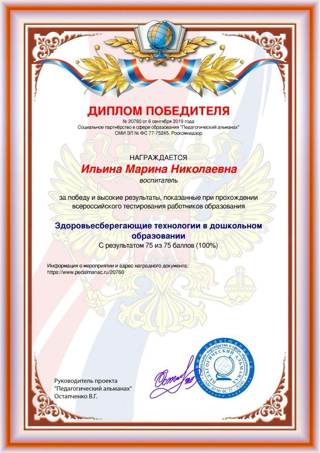 Свидетельство о публикации № 20760