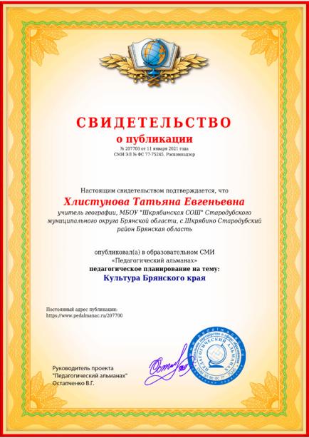Свидетельство о публикации № 207700