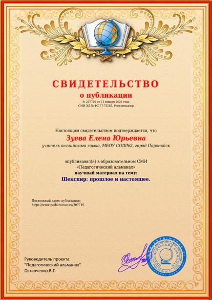 Свидетельство о публикации № 207716