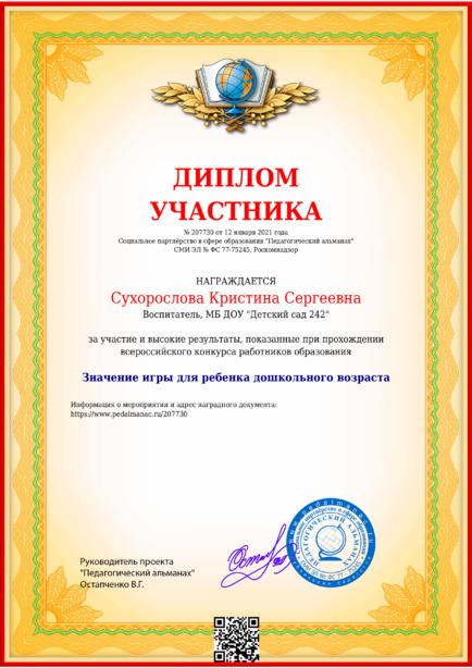 Наградной документи № 207730