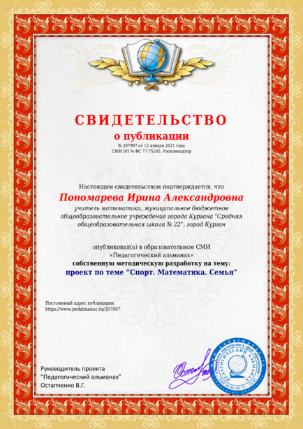 Свидетельство о публикации № 207997