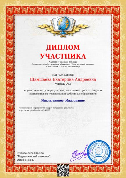 Наградной документи № 208058