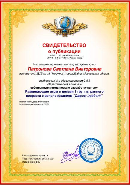 Свидетельство о публикации № 20811