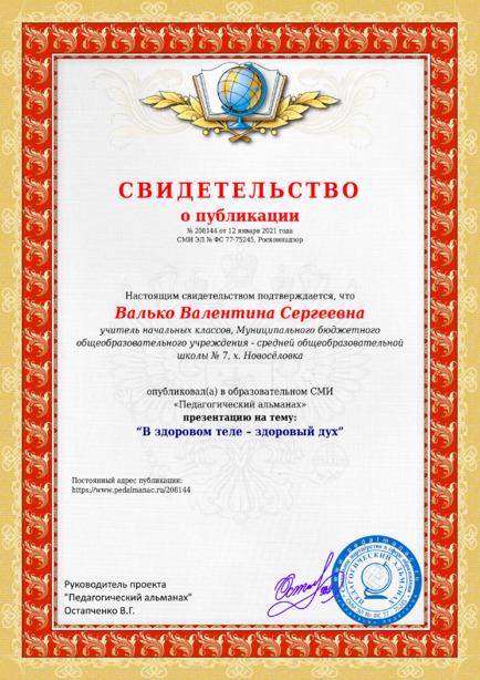 Свидетельство о публикации № 208144