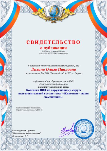 Свидетельство о публикации № 208185