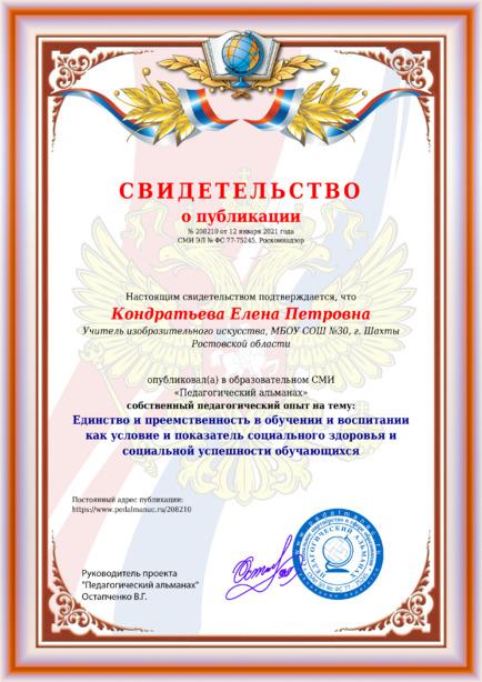 Свидетельство о публикации № 208210