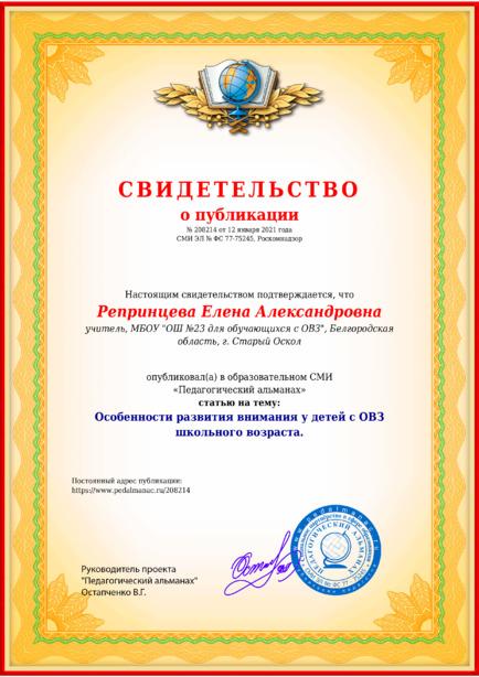 Свидетельство о публикации № 208214