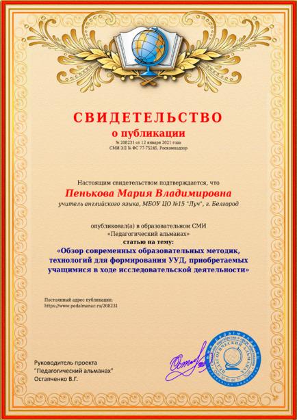 Свидетельство о публикации № 208231