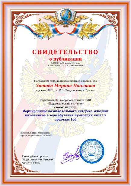 Свидетельство о публикации № 208323