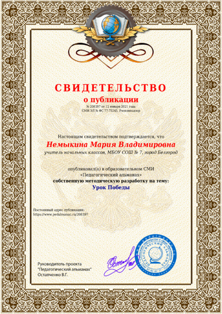 Свидетельство о публикации № 208397