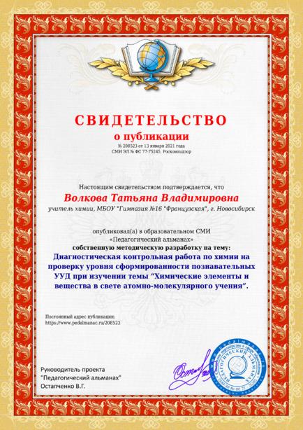 Свидетельство о публикации № 208523