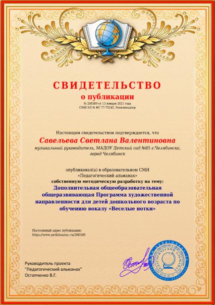 Свидетельство о публикации № 208589