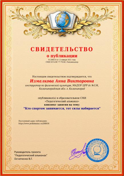 Свидетельство о публикации № 208618