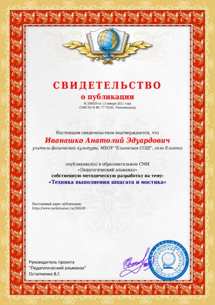 Свидетельство о публикации № 208639