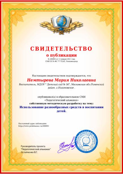 Свидетельство о публикации № 208892