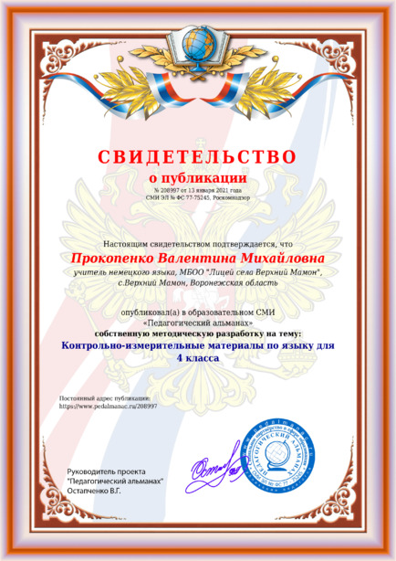 Свидетельство о публикации № 208997