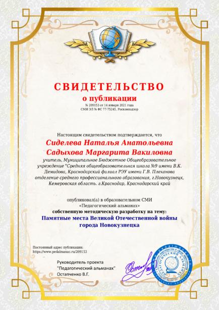 Свидетельство о публикации № 209153
