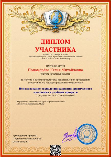 Наградной документи № 209283