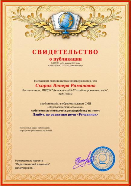 Свидетельство о публикации № 209351