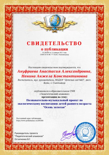 Свидетельство о публикации № 209364