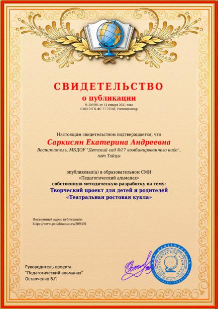 Свидетельство о публикации № 209391