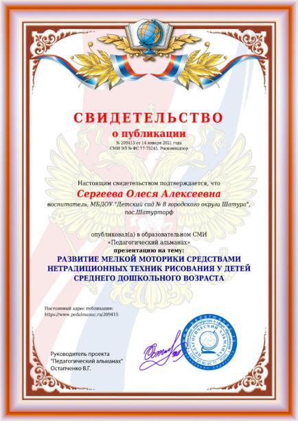 Свидетельство о публикации № 209415
