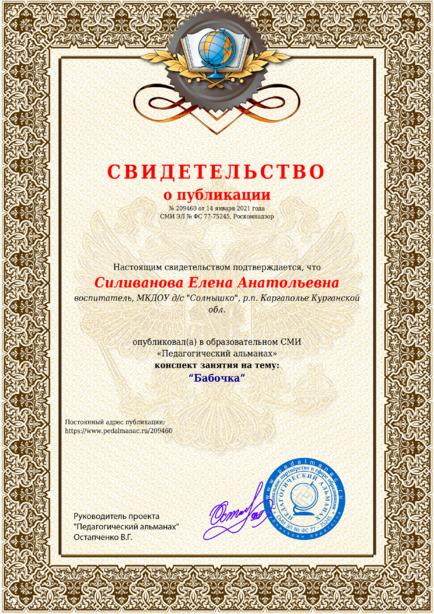 Свидетельство о публикации № 209460