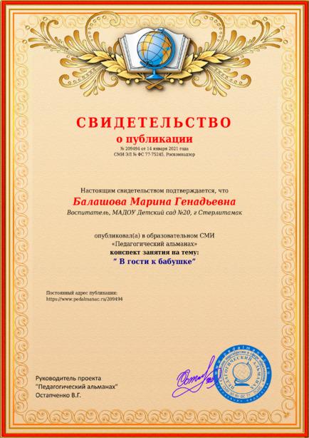 Свидетельство о публикации № 209494
