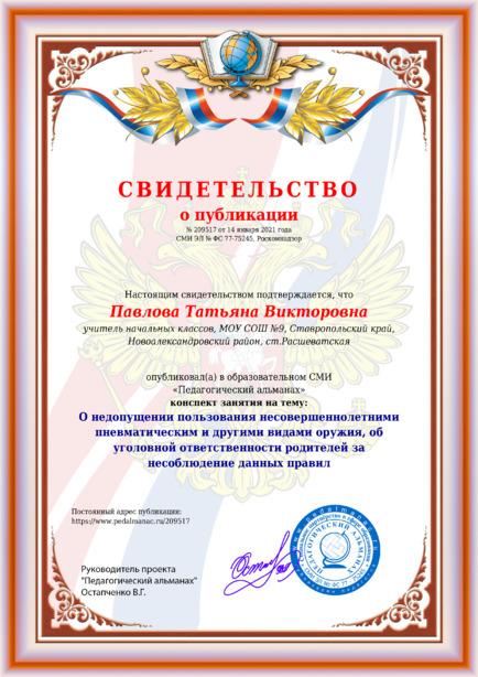 Свидетельство о публикации № 209517