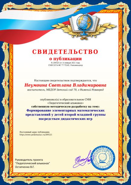 Свидетельство о публикации № 209525