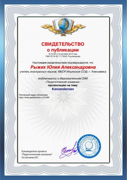 Свидетельство о публикации № 21090