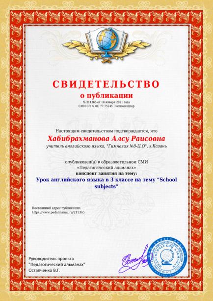 Свидетельство о публикации № 211365