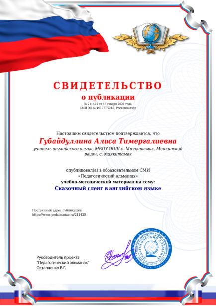 Свидетельство о публикации № 211425