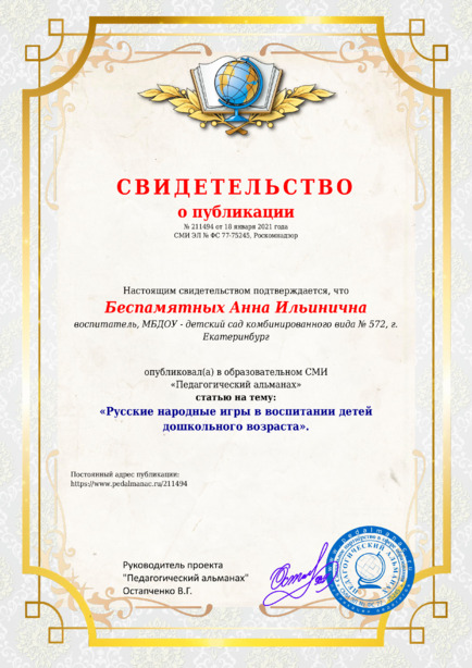 Свидетельство о публикации № 211494