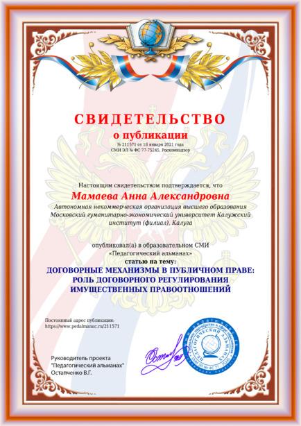 Свидетельство о публикации № 211571