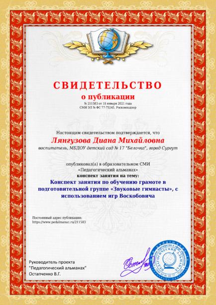 Свидетельство о публикации № 211583